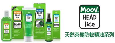 Ego意高 天然茶樹防蚊精油系列
