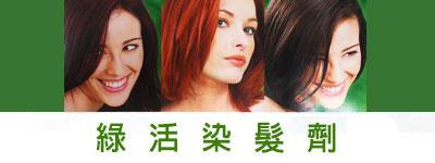 VitalStyl 綠活染髮劑