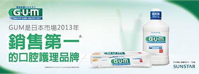 GUM 牙周健康護理品牌