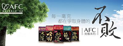 宇勝淺山 AFC 究極系列