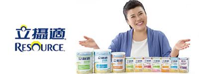 Resource 立攝適口服營養補充品