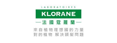 蔻蘿蘭 KLORANE 頭髮系列