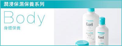 花王Curél珂潤 身體保養系列