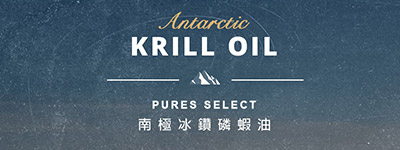 Pures 南極冰鑽磷蝦油