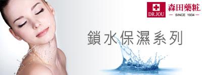 森田藥粧 鎖水保濕系列