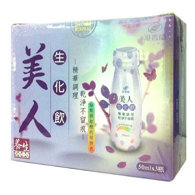 港香蘭 美人生化飲