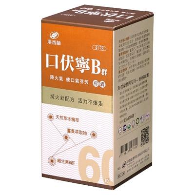 港香蘭 口伏寧B群膠囊(60粒)