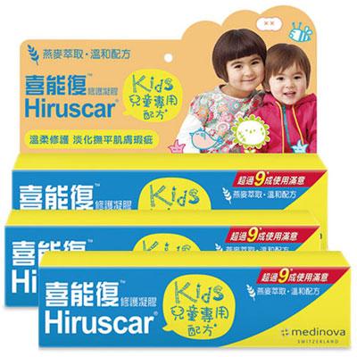 Hiruscar 喜能復修護凝膠三入組(兒童專用配方) 20g*3