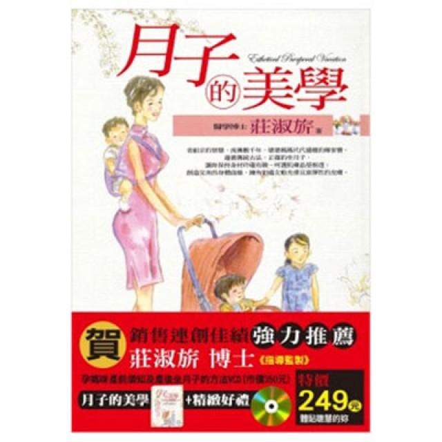 莊淑旂博士 月子的美學【附坐月子方法VCD】(軟精裝)