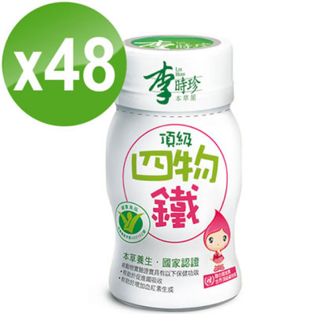 李時珍 頂級四物鐵 48入(八盒特惠組)