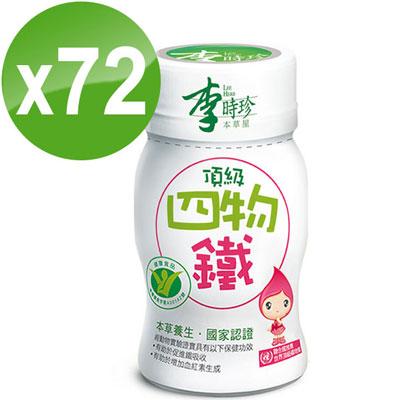 李時珍 頂級四物鐵 72入(十二盒特惠組)