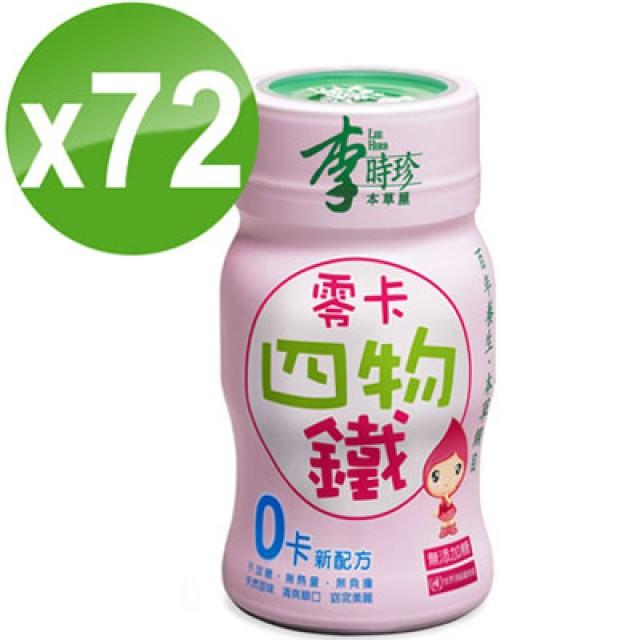 李時珍 零卡四物鐵 72入(十二盒特惠盒)