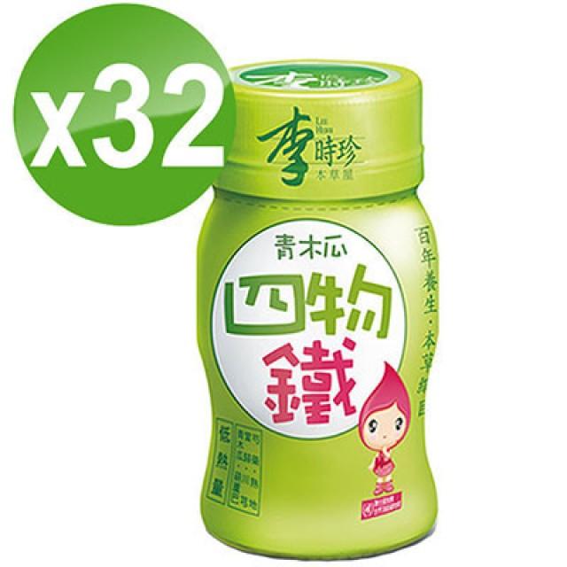 李時珍 青木瓜四物鐵 32入(四盒特惠盒)