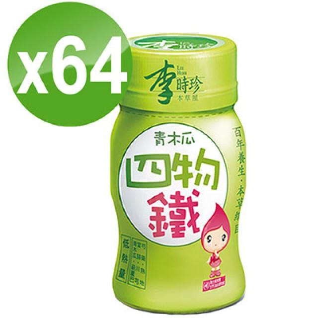李時珍 青木瓜四物鐵 64入(八盒特惠盒)