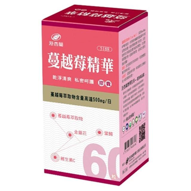 港香蘭 蔓越莓精華膠囊(60粒)