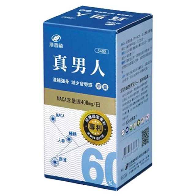 港香蘭 真男人膠囊(60粒)