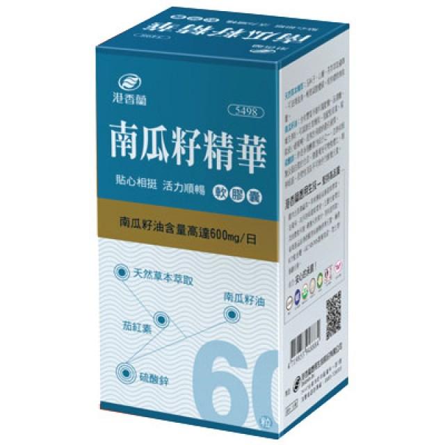 港香蘭 南瓜籽精華軟膠囊(60粒)(缺貨)
