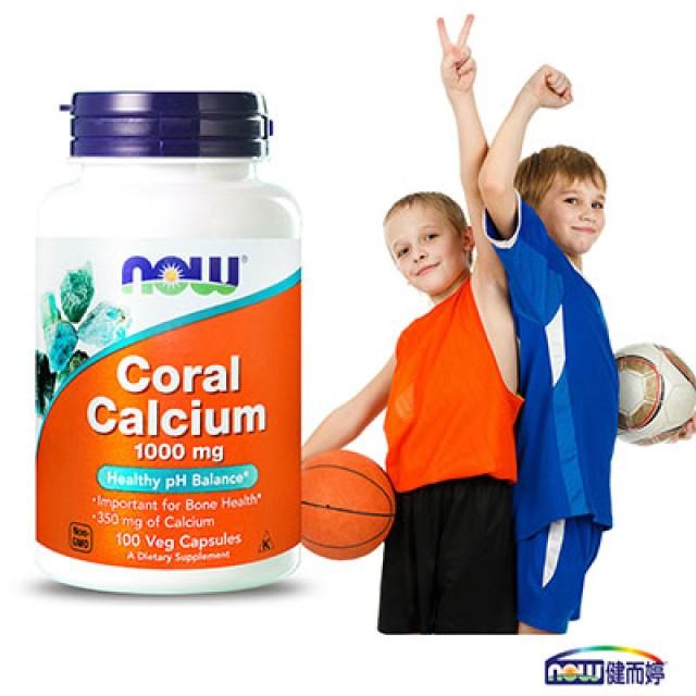 NOW健而婷 珊瑚鈣(100顆/瓶)