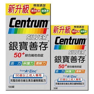 Centrum 銀寶善存綜合維他命(100+30錠)