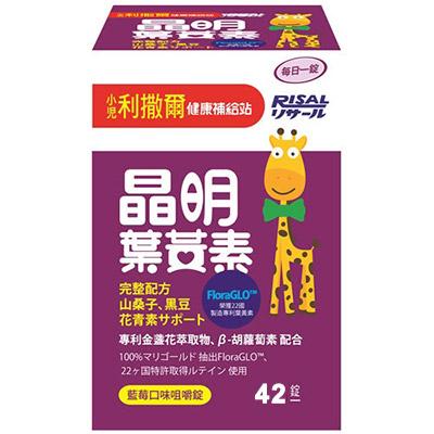小兒利撒爾 晶明葉黃素錠(藥局包裝) 42粒(加贈體驗包*2組)