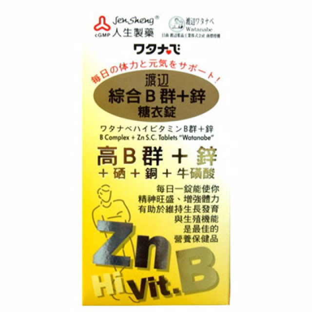 人生製藥 渡邊綜合B群+鋅糖衣錠(8折優惠)