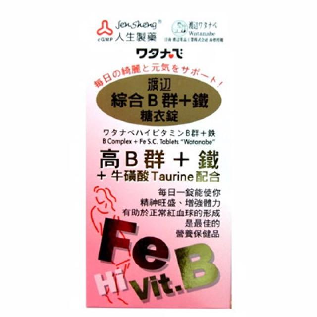 人生製藥 渡邊綜合B群+鐵糖衣錠(8折優惠)