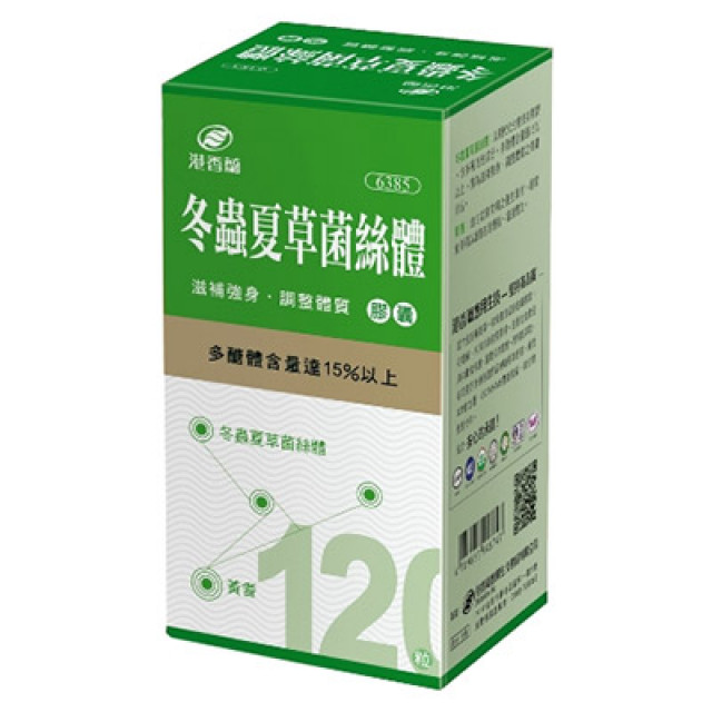 港香蘭 冬蟲夏草菌絲體膠囊(120粒)
