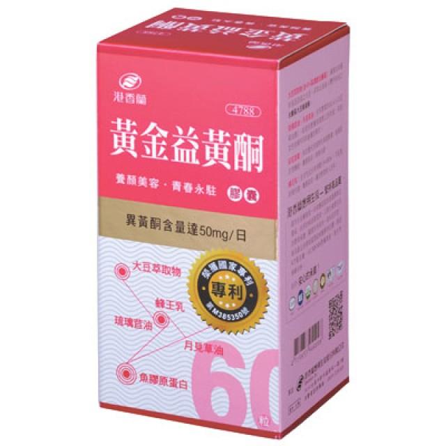 港香蘭 黃金異黃酮膠囊(60粒)