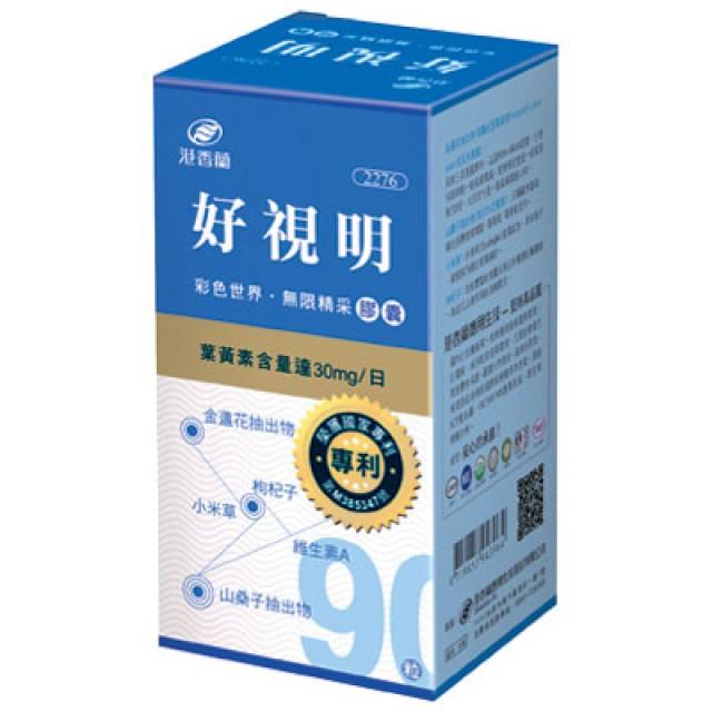 港香蘭 好視明膠囊(90粒)