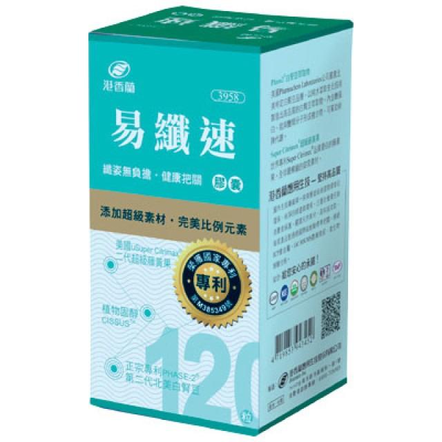 港香蘭 易纖速膠囊(120粒)