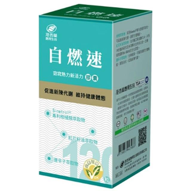 港香蘭 自燃速膠囊(120粒)