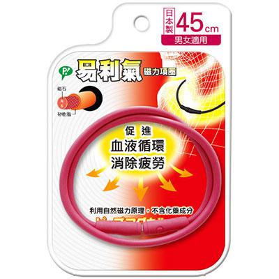 易利氣 磁力項圈 桃紅色 45cm