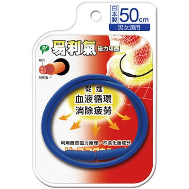 易利氣 磁力項圈 藍色 50cm