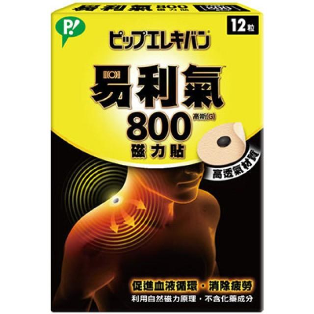 易利氣 800磁力貼(12粒/盒)