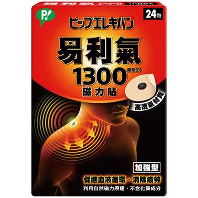 易利氣 1300磁力貼(24粒/盒)