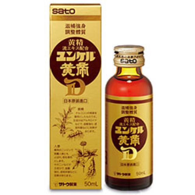SATO佐藤 勇健好黃帝液D 50ml(末效期2017/12)