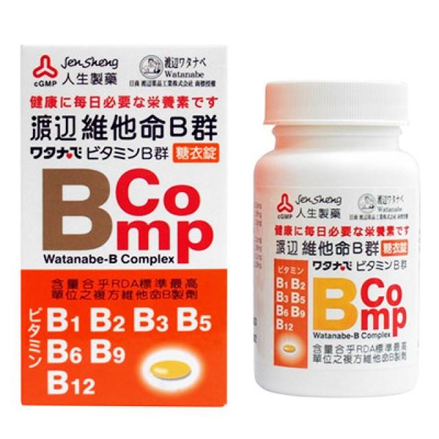 人生製藥 渡邊維他命B群糖衣錠(8折優惠)