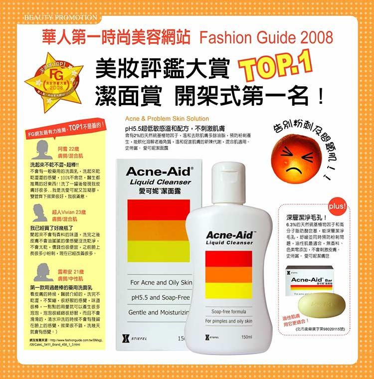 Acne-Aid愛可妮