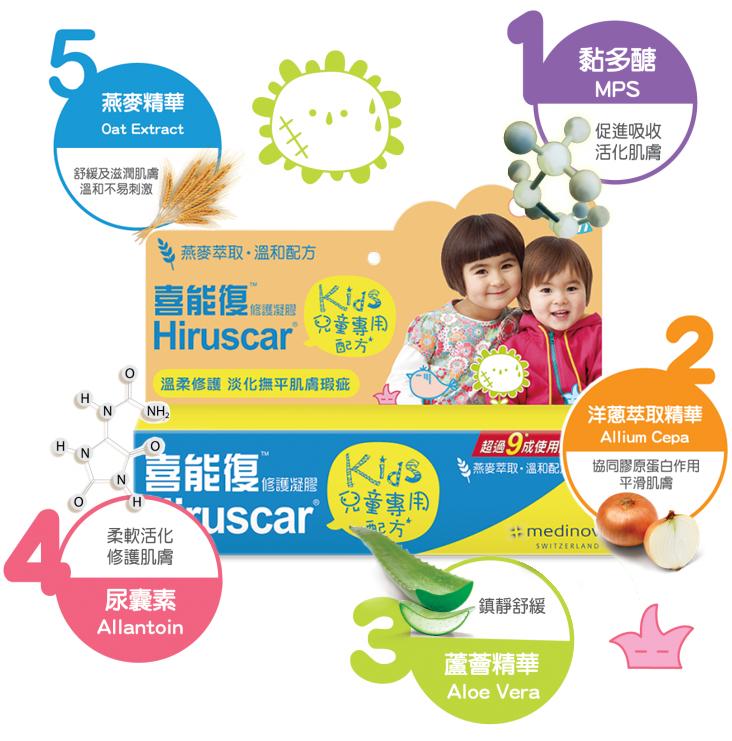 Hiruscar 喜能復修護凝膠-兒童專用