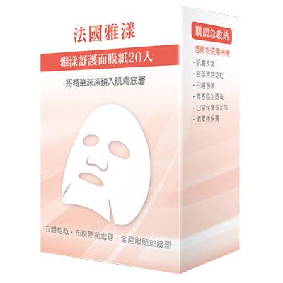 Avene雅漾 舒護面膜紙(20入/盒)