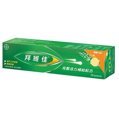 拜維佳 維他命B群發泡錠(柳橙口味) 15錠
