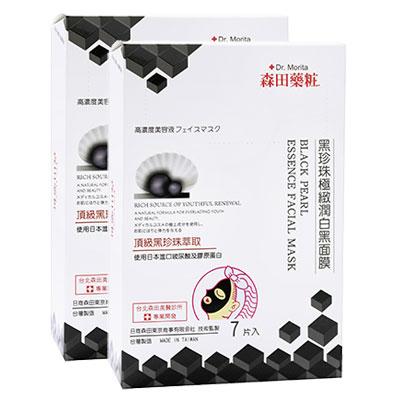 森田藥粧 黑珍珠極緻潤白黑面膜7入 買一送一