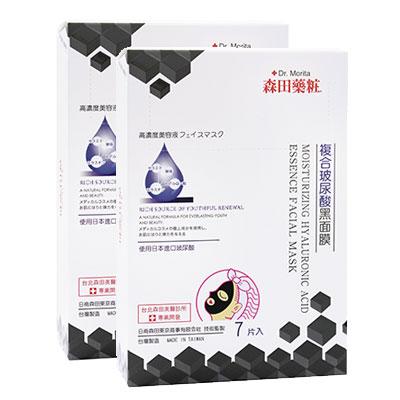 森田藥粧 複合玻尿酸黑面膜7入 買一送一