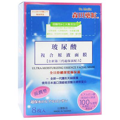 森田藥粧 玻尿酸複合原液面膜(滋潤型)(8片入)箱購組(12盒/箱)