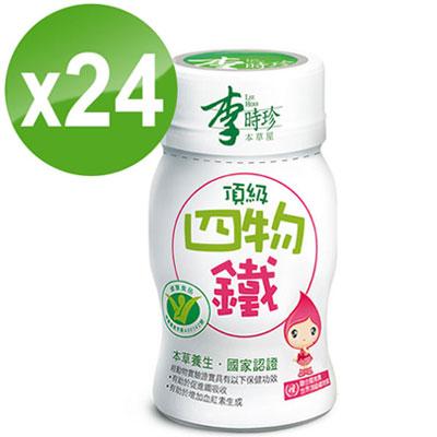 李時珍 頂級四物鐵 24入(四盒特惠組)