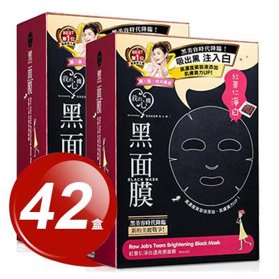我的心機 紅薏仁淨白透亮黑面膜21 21團購組(共42盒)