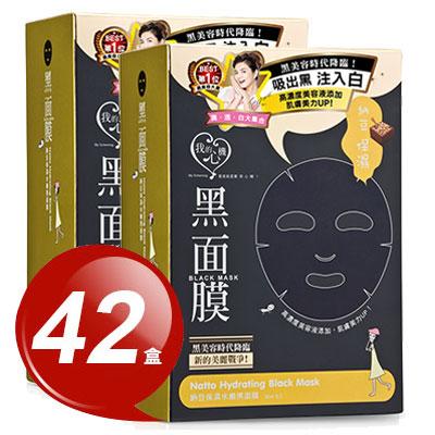 我的心機 納豆酵素保濕水嫩黑面膜21 21團購組(共42盒)