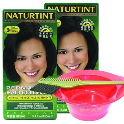 NATURTINT 赫本植物性染髮劑2盒 染碗工具組