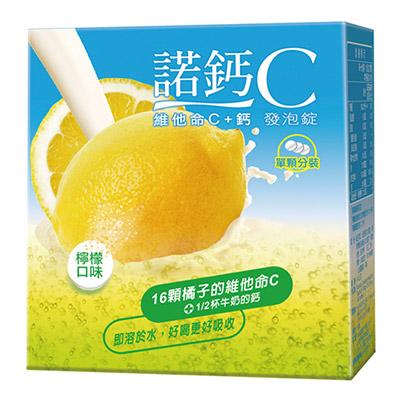諾鈣C 維他命C 鈣發泡錠-檸檬口味(20顆裝)