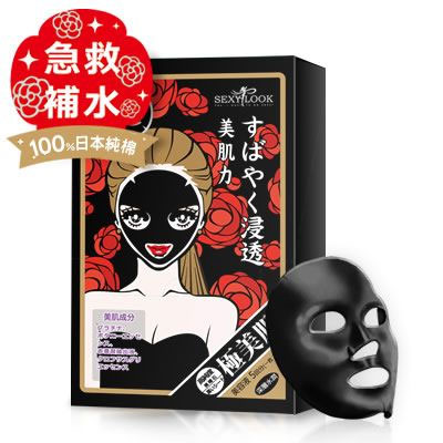SEXYLOOK 極美肌深層水潤純棉黑面膜(買一送一)
